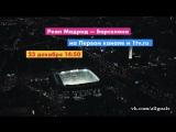 Реал - Барселона / 23.12.2017 / Анонс