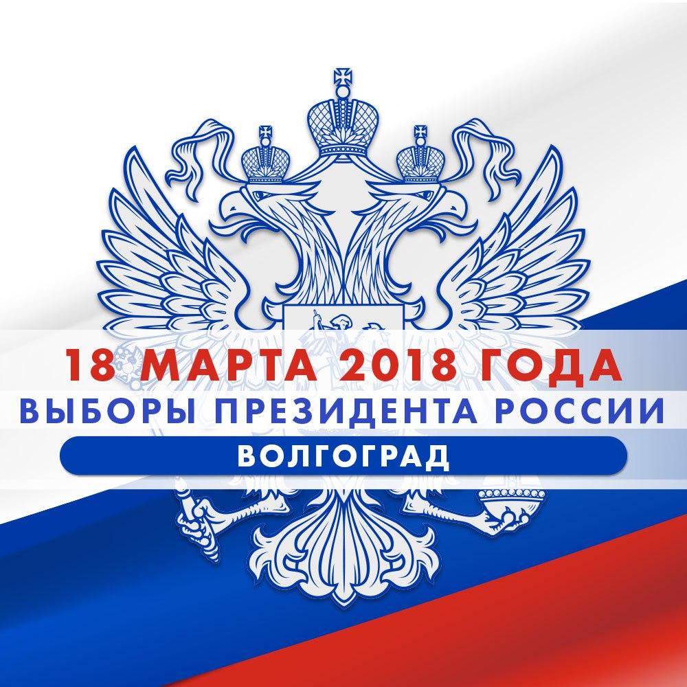 Афиша Волгоград ВЫБОРЫ 2018. Волгоград