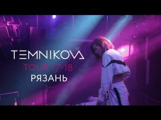 Шоу TEMNIKOVA TOUR 17/18 в Рязани - Елена Темникова