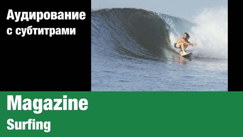Magazine — Surfing   Суфлёр — аудирование по английскому языку