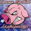 Хрюши Против Екатеринбург