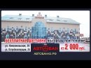 Автобан _ноябрь 2017 _10 сек