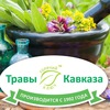 ТРАВЫ КАВКАЗА Г.НИЖНЕВАРТОВСК