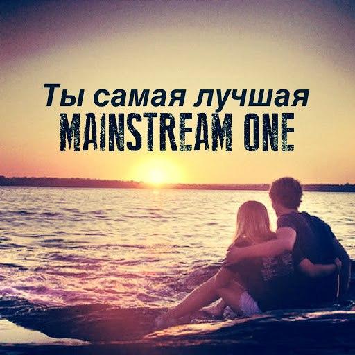 MainstreaM One альбом Ты самая лучшая