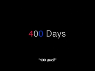 Tom Petty and the Heartbreakers — 400 Days [На русском]