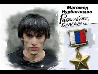 Работайте братья - призыв героя России Магомеда Нурбагандова обращен ко всем патриотам