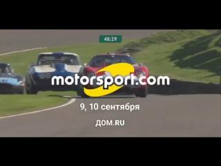 Автофестиваль «Возрождение Гудвуда» на канале Motorsport