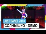 СОЛНЫШКО — ГРУППА DEMO / JUST DANCE 2018