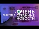 17.11 | ОСН #4. Студента, пытавшегося вернуть долг в 100 рублей, задержали за вымогательство