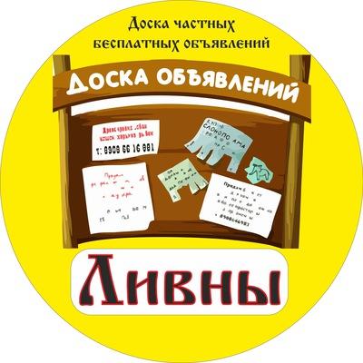 До ливны доска объявлений как подать объявление в газету информ полис