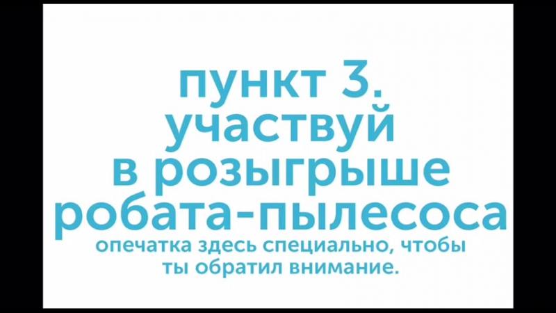 Акция в Рупоре Новостроек!