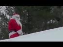 Песня про Деда Мороза и Снегурочку (про НГ)