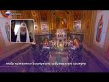 Патриарх Кирилл поздравил православных с Рождеством