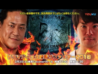 DDT Dramatic Nerima The Fighter 2018 (2018.02.03)