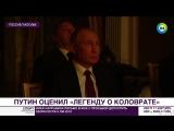 «За душу берет» Путин предсказал интерес российского зрителя к «Легенде о Коловрате»