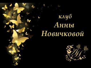 клуб Анны Новичковой