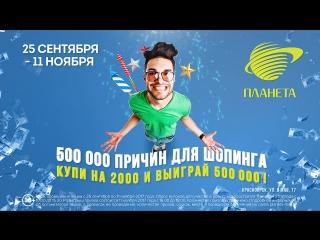 500 000 причин для шопинга в ТРЦ «Планета»