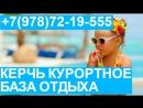 Снять жилье в Керчи Курортное база отдыха Первая линия 7 978 72 19 555