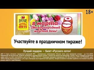 Лучший подарок на 8 Марта – билеты «Русского лото»!