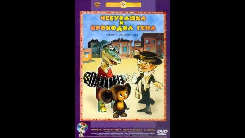 Чебурашка и Крокодил Гена мультфильм 1969 год