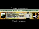 Будь в курсе! Семинар Скрылёв В. А. 10-12 ноября Краснодарский край, ст. Убинская (2 часть)