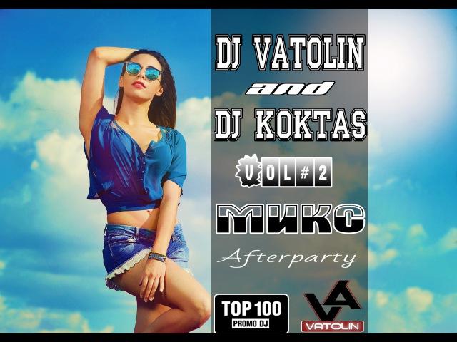 Dj Koktas Dj Vatolin-Afterparty Mix Vol2 (2K17)