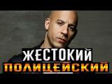 """Фильм Взорвал Интернет """"ЖЕСТОКИЙ ПОЛИЦЕЙСКИЙ"""" Кино 2017"""