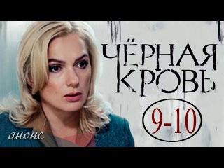 Чёрная кровь 9-10 серия / Русские сериалы 2017 #анонс Наше кино