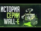 Обзор игр WALL-E  Ретроспектива