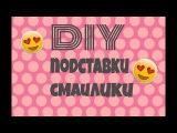 DIY ПОДСТАВКИ-СМАЙЛИКИ Ксюша Найс