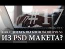 Как сделать шаблон для WordPress из PSD Макета 17. Страница Events админка