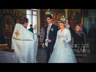 Артём и Анна -  Венчание