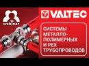 Системы металлополимерных и PEX трубопроводов - вебинар 05.09.2017