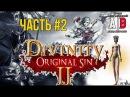Релиз DIVINITY ORIGINAL SIN 2 ❤ Прохождение Обзор Стрим ДИВИНИТИ 2 Игра НА РУССКОМ 2 Голая ...