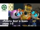 Мультфильм про роботов для детей - Роботы Болт и Блип 🤖🌕 все серии подряд сборник 1-5
