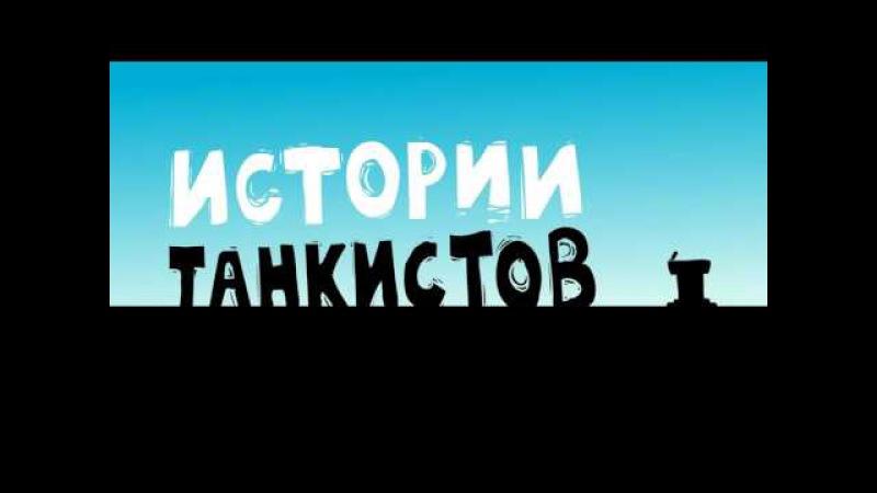 3-2 сезон истории танкистов