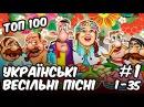 ТОП-100 Українські весільні пісні - Частина 1 Українське весілля