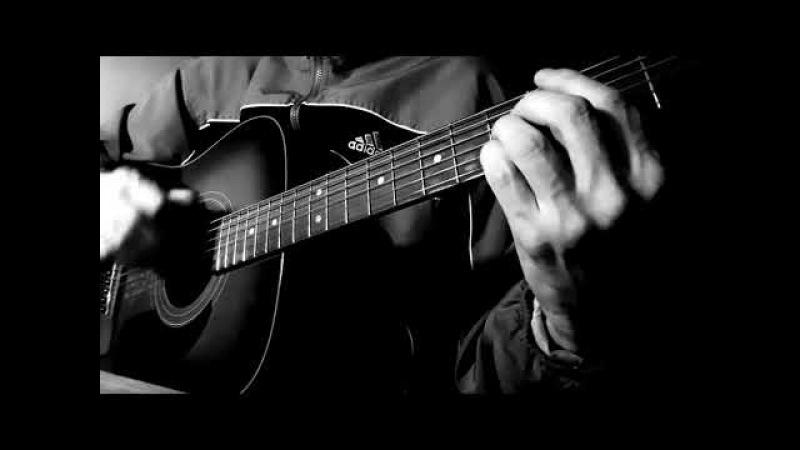 А.Кобяков - Некуда бежать (cover, под гитару)