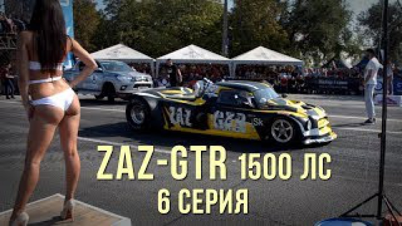 ZAZ-GTR 1500 л.с. Бой крайний. Сезон 2017. Серия 6. SRT