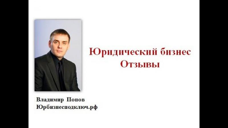 Юридический бизнес отзыв клиента. BestUrist. Владимир Попов.