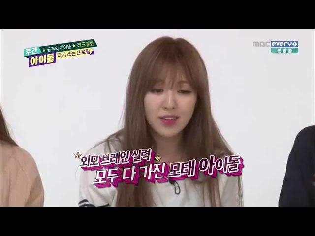 150923 Weekly Idol Wendy - singing If I Ain't Got You