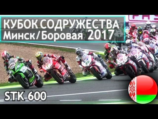 Шоссейно-кольцевые мотогонки БОРОВАЯ DRIVE 4 FUN