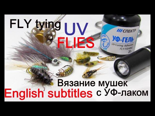 Вязание мушек с УФ-лаком. Fly tying UV-flies
