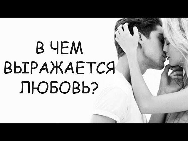 психолог Лабковский: В ЧЁМ ПРОЯВЛЯЕТСЯ ЛЮБОВЬ?