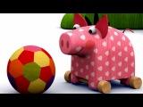 Деревяшки - Мячик - Серия 10 - развивающий мультик для малышей