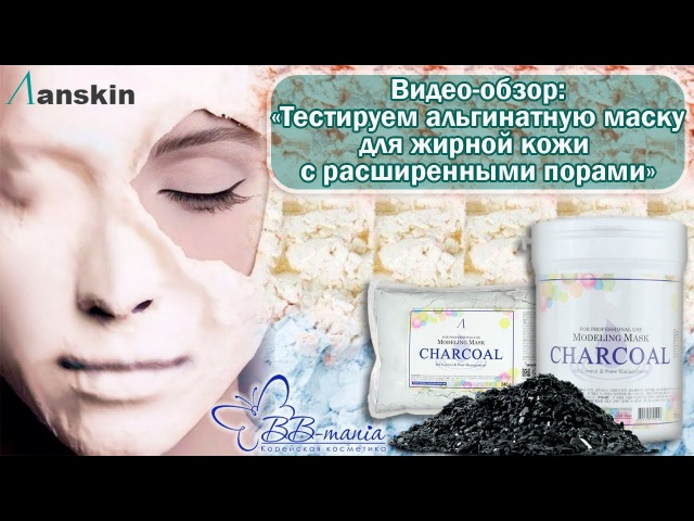 Видео-обзор альгинатная маска Modeling Mask Charcoal Oil Control Pore Management Anskin