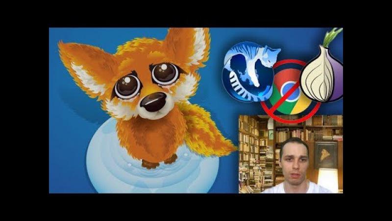 Настройка TOR Browser FireFox IceCat на безопасность Дополнения для безопасности