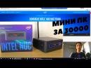 Intel nuc nuc7i7bnh за 30000 / Core 7i7 Супер кубик - замена ПК /ОБЗОР и ТЕСТ