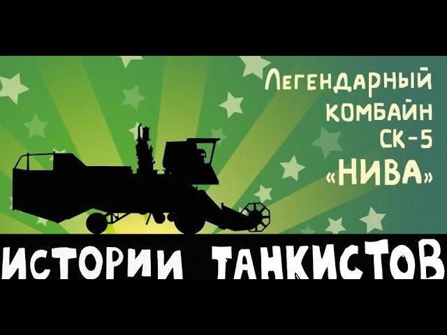 Комбайн - Истории танкистов | Приколы, баги, забавные ситуации World Of Tanks.