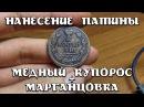 Патинирование монет медным купоросом и марганцовкой / История под ногами